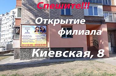 Учебный центр Успех Киевская 8 кременчуг