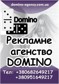 рекламное агенство домино